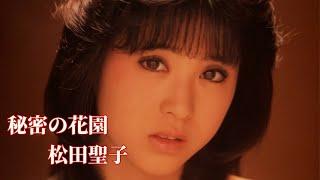 今回は 松田聖子さんの【秘密の花園】を アップさせて頂きました♬ 聖子ちゃんの曲は若い時から大好きで アルバムも沢山聴いてきましたが アップとなると 照れくさく アップは ...