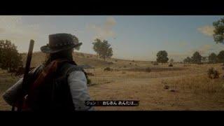 Red Dead Redemption 2『新たなる聖地』【RDR2】