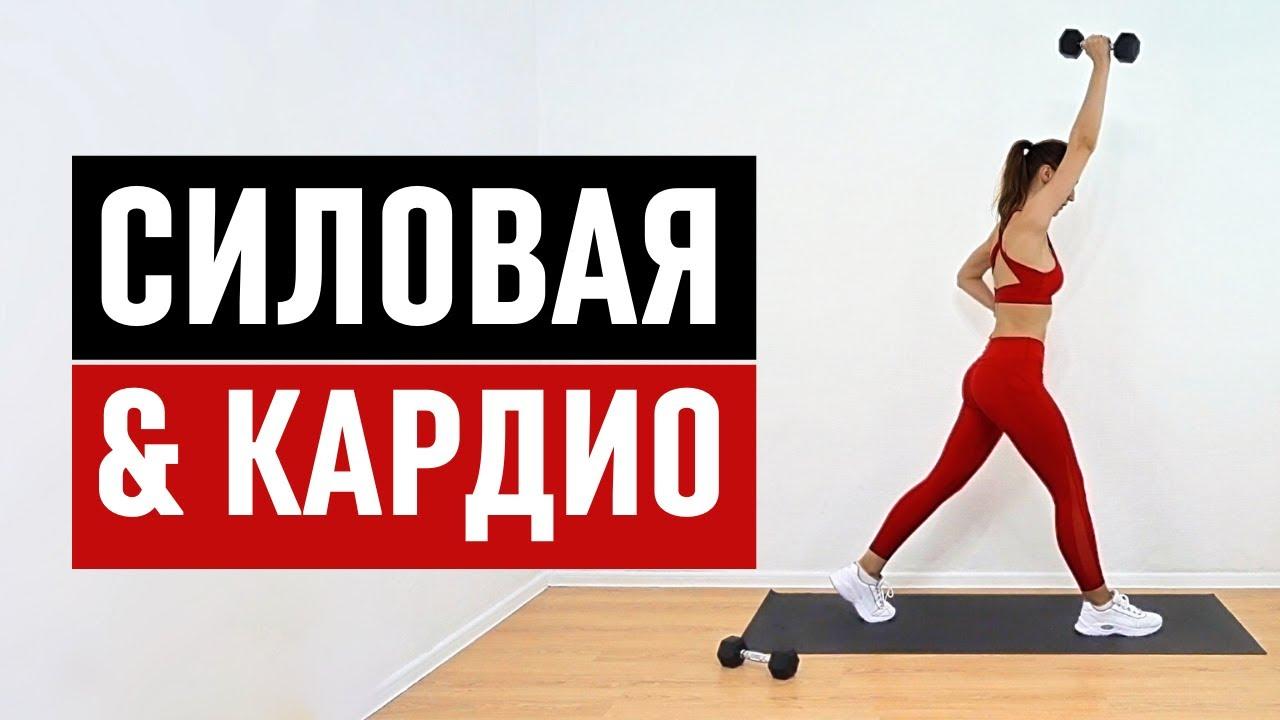 Силовая и кардио тренировка 1 час дома