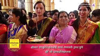 श्रींची प्राणप्रतिष्ठापना संपन्न श्रीमंत दगडूशेठ हलवाई सार्वजनिक गणपती Ganeshotsav 2019