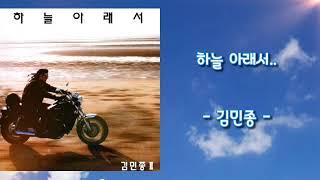 하늘 아래서.. - 김민종 -  (가사有)