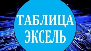 Как в эксель сделать ячейку. В эксель сделать ячейку в таблице эксель(http://celnaya.ru/ink - программа для начинающих предпринимателей Как в эксель сделать ячейку? Для начала нужно созда..., 2014-01-25T09:42:17.000Z)