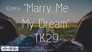 Marry Me My Dream - TK29 (เนื้อเพลง)