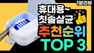 휴대용 무선 칫솔 살균기 소독 가성비 비교 추천 순위