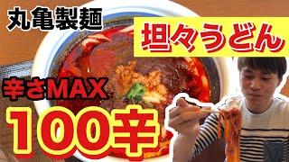 丸亀製麺【坦々うどん うま辛MAX100辛】激辛うどんを食べてみた! thumbnail