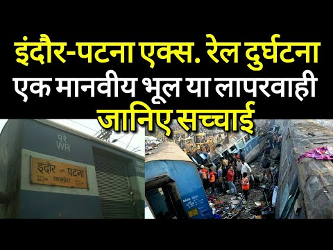 Indore- patna express rail disaster case study