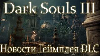 Dark Souls 3: The Ringed City - Новости Геймплея и Лора