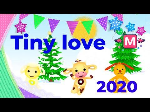 Новогодние приключения героев Tiny love. Встречаем 2020 зиму. Новые Тини-лав поем песенки.