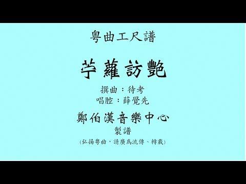 """粵曲工尺譜 """"苧蘿訪艷"""" 薛覺先唱腔"""