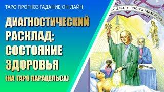 """⚜ Расклад Таро на тему: """"Советы от Доктора Парацельса"""" ☘"""