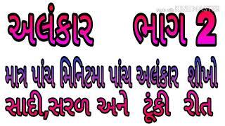 Gujarati Alankar Pdf