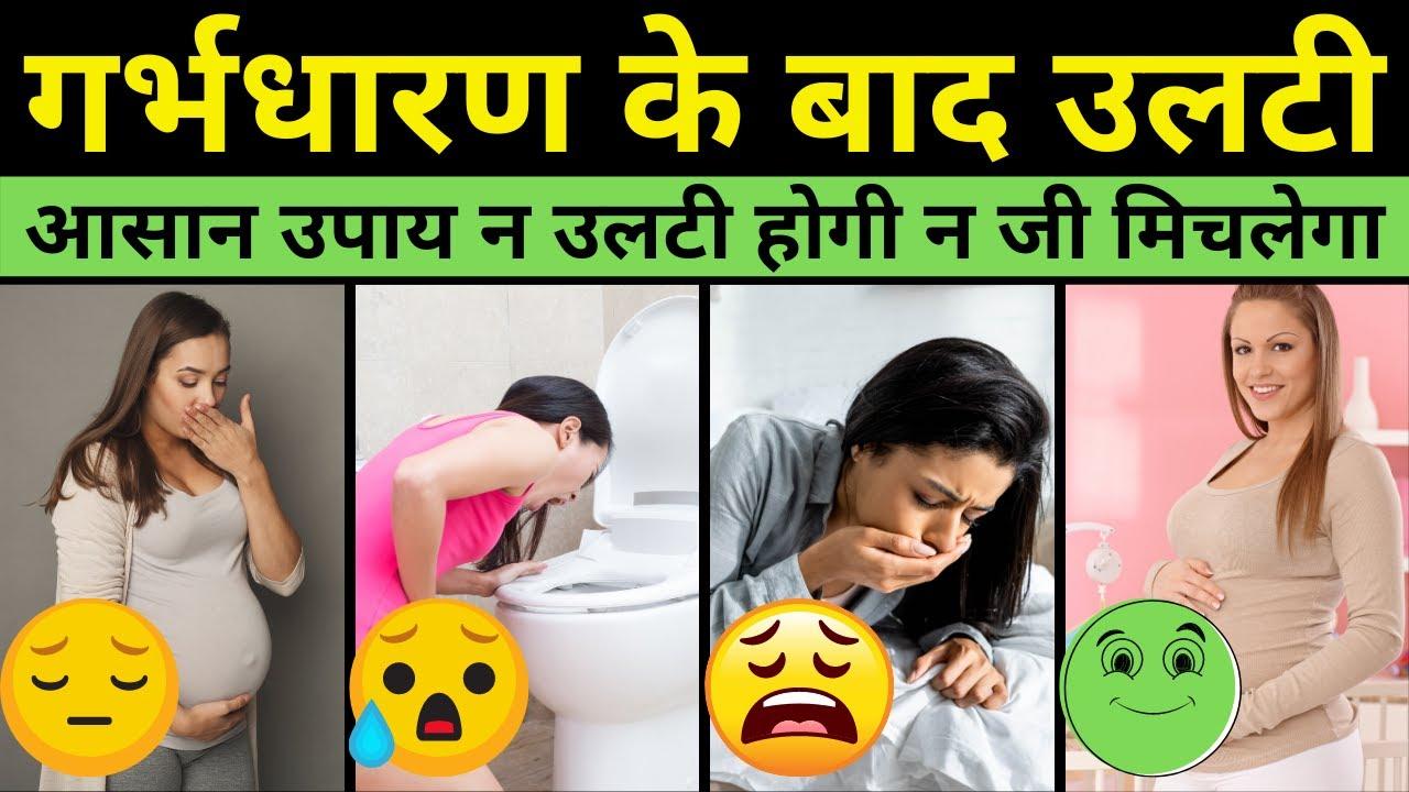 Vomiting will no longer be a problem during pregnancy जी मिचलाने उलटी होने की समस्या अब नहीं होगी