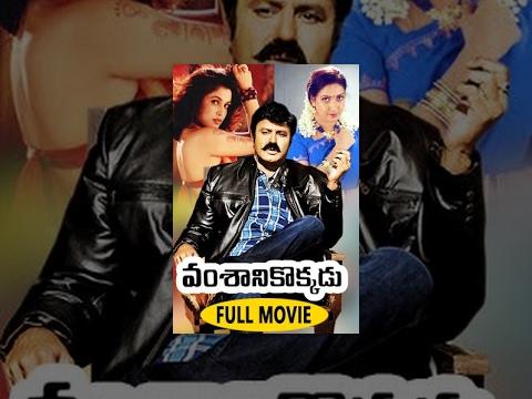 Vamshaniki Okkadu Full Movie || Balakrishna, Ramya Krishna, Amani