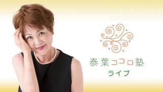 泰葉 ココロ塾#1 泰葉 検索動画 24