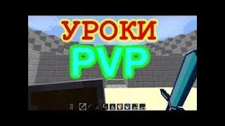 PVP С ЛУКОМ И КОМАНДНАЯ РОБОТА)Minecraft,советы,уроки,лук