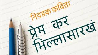 कुसुमाग्रज । Kusumagraj   मराठी कविता । Marathi Kavita   Prem kar Bhilla Sarkha  प्रेम कर भिल्लासारख