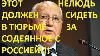 ЭТО ДОЛЖЕН ЗНАТЬ КАЖДЫЙ! Горбачев должен сидеть в тюрьме!