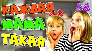 КАЖДАЯ МАМА ТАКАЯ! Новая ВЕРСИЯ! Детское шоу Sisters Family TV
