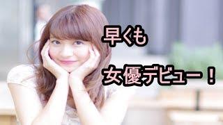 新人、山本里菜「陸王」で早くも女優デビュー! 新井恵理那 検索動画 26