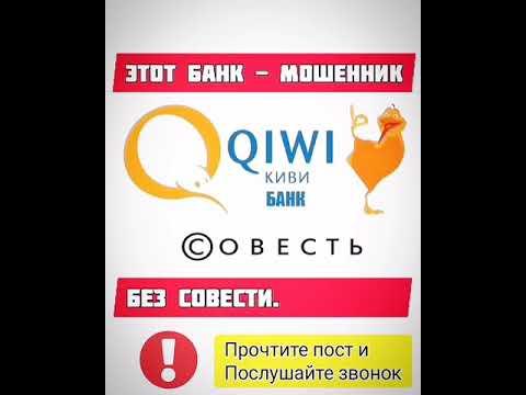 Qiwi Банк - Мошенники без Совести!