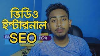 Youtube Video SEO bangla । How to internal SEO in your youtube video