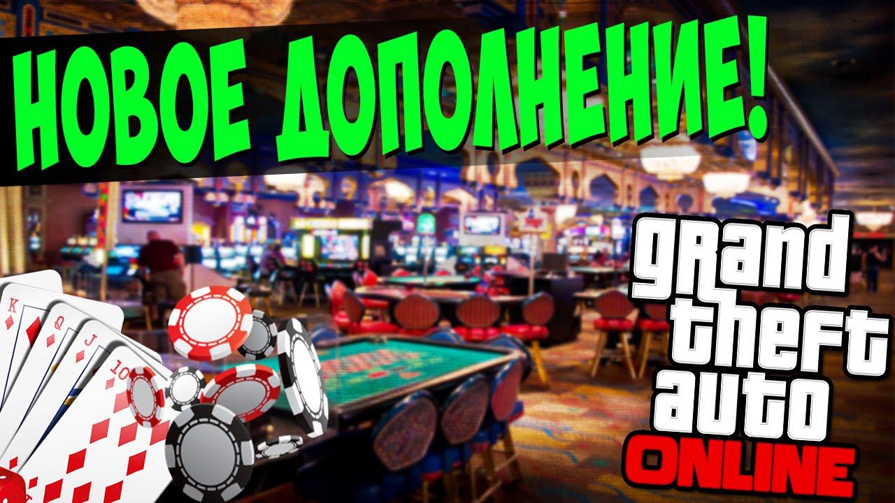 Можно ли играть в казино в гта 5 все интернет казино с игровыми автоматами банан на деньги