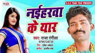 नईहरवा के यार - Raja Rangila का सबसे हिट लोकगीत - Naihar Ke yaar - Bhojpuri Song 2019
