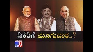 `DKShige Mugudaara`: ED Is All Set To Step in to Investigate Cases of DK Shivakumar