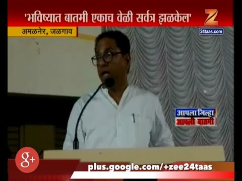 Amalner | Jalgaon | Zee 24 Taas Chief Editor | Dr Uday Nirgudkar | On News And Channels