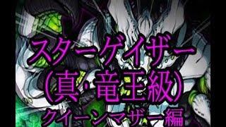 スターゲイザー(真・竜王級)クイーンマザー編に挑戦してみました(=゚ω゚)ノ.