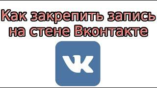 Как закрепить запись на стене Вконтакте(Видео урок о том, как закрепить запись на стене Вконтакте. НА НОВОМ ДИЗАЙНЕ: http://www.online-vkontakte.ru/2014/09/kak-zakrepit-zapis-n..., 2015-08-31T15:10:45.000Z)