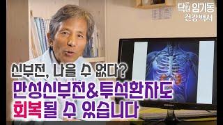 만성신부전 자연치유, 식이법 _ 임기동 청솔의원 원장