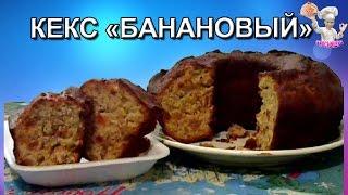 Банановый кекс! Рецепты из теста. ВКУСНЯШКА