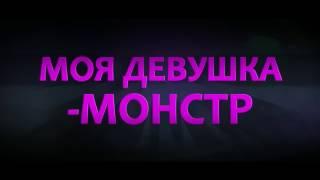 «Моя девушка – монстр» — фильм в СИНЕМА ПАРК