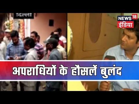 Delhi मोतीनगर हत्याकांड: दो नाबालिग़ लड़के गिरफ्तार, क्या दिल्ली में अपराधियों को पुलिस का ख़ौफ़ नहीं ?