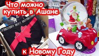 VLOG Новогодний шоппинг в ТРЦ Караван Подарки детям из детдома