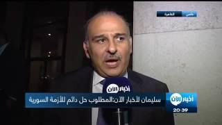 سليمان لأخبار الآن: المطلوب حل دائم للأزمة السورية