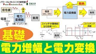 【パワエレ】電力増幅と電力変換、電力変換の概念 Power Amplification and Power Conversion, Concept of Power Conversion