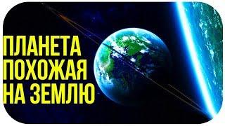 УЧЕНЫЕ НАШЛИ ПЛАНЕТУ ПОХОЖУЮ НА ЗЕМЛЮ! Документальный фильм про космос National Geographic