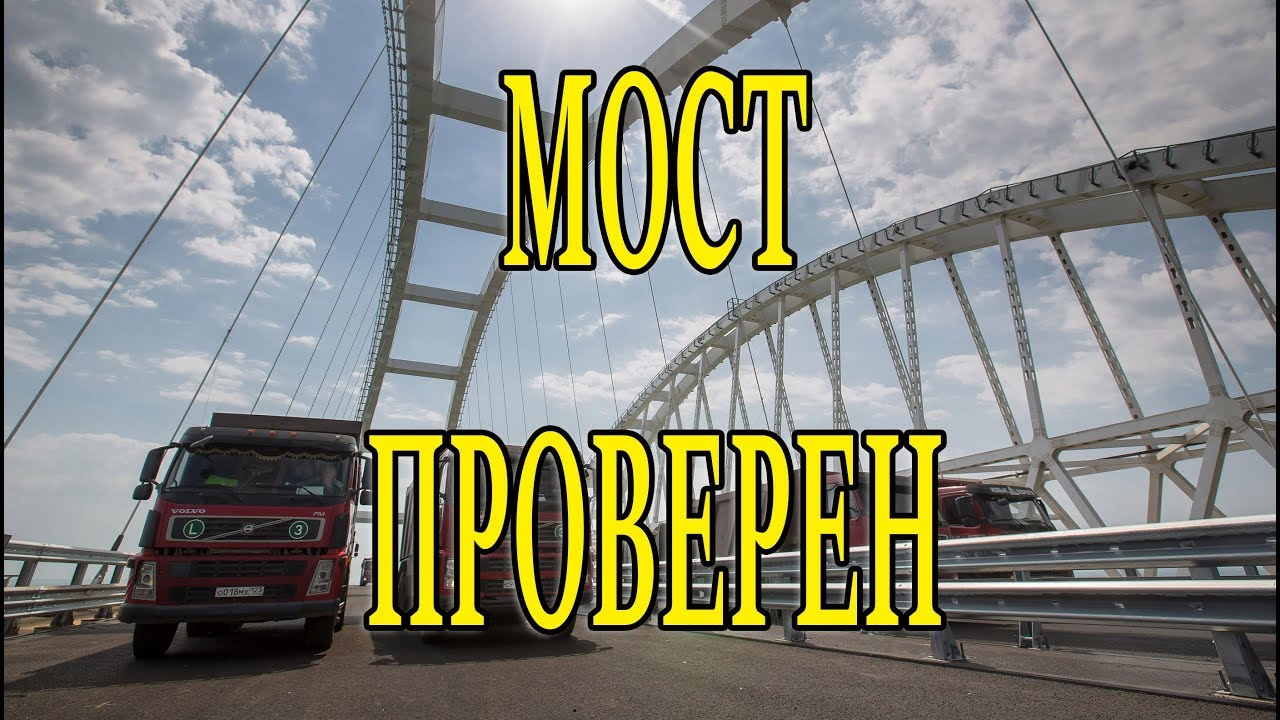 Движение по Крымскому мосту откроют во второй половине мая