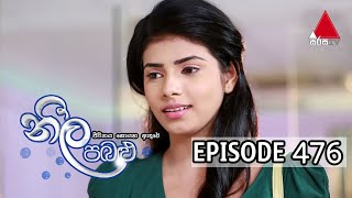 Neela Pabalu - Episode 476 | 09th March 2020 | Sirasa TV Thumbnail