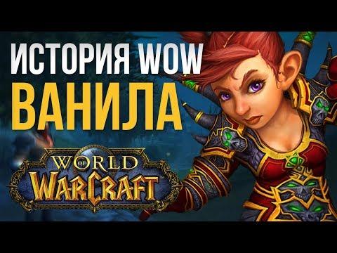 История вселенной world of warcraft classic (Ванила) ЧАСТЬ 2
