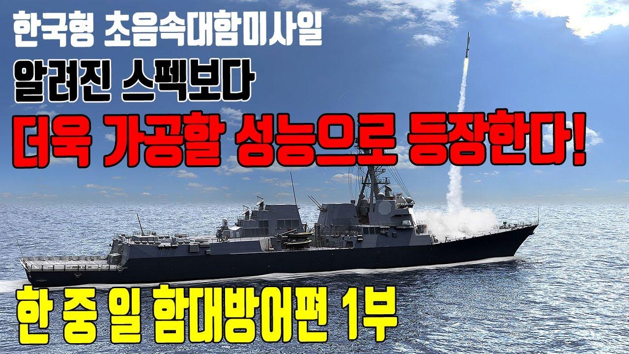 한국형 초음속대함미사일, 알려진 스펙보다 더욱 가공할 성능으로 등장한다!