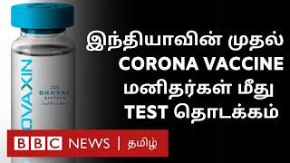Covaxin: இந்தியாவின் முதல் கொரோனா தடுப்பு மருந்து; Human Trials தொடக்கம்