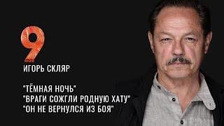 С Днём Победы! н.а. России Игорь Скляр из дома (2020)