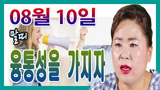 2020년 08월10일 오늘의 운세 말띠 융통성이 필요하다 선미보살 010-4354-7730 서울 용한점집 …
