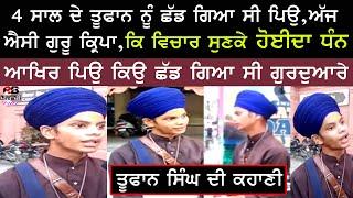 Toofan Singh Amritsar Real Story Biography | Toofan Singh ਤੇ ਗੁਰੂ ਦੀ ਕਿਰਪਾ ਦੀ ਕਹਾਣੀ | ਚੜਦੀਕਲਾ ਵਾਲਾ