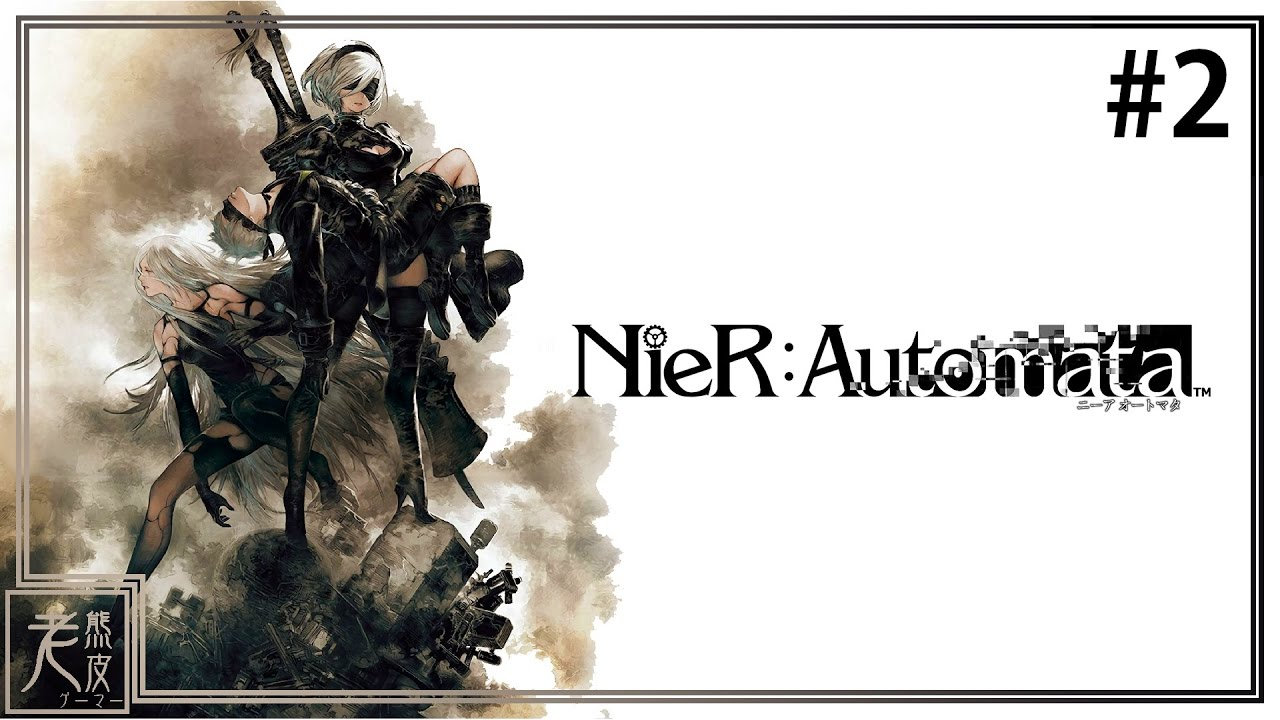 【尼爾:自動人形】中文劇情影集 #2 - NieR:Automata - 尼爾機械紀元│PS4 Pro原生錄製 - YouTube
