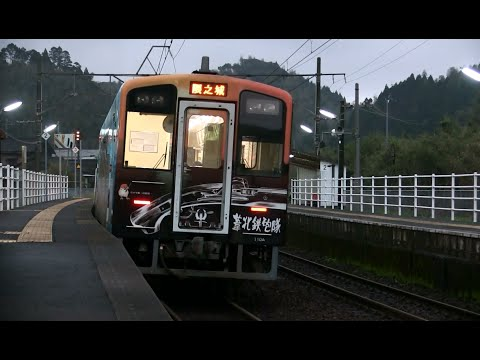 肥薩おれんじ鉄道 草道駅 オリジ...