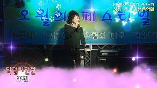 가수주빈,막걸리한잔,한국가수협회 경산지회 창립1주년기념…